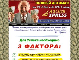 adclickxpress.aksmoney.com screenshot