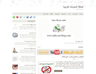 add2blogs.blogspot.com screenshot