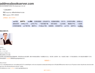 addressbookserver.com screenshot