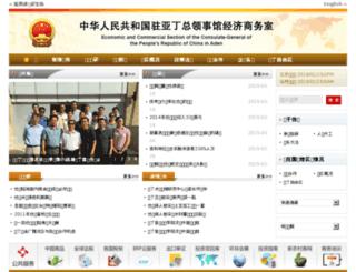 aden.mofcom.gov.cn screenshot