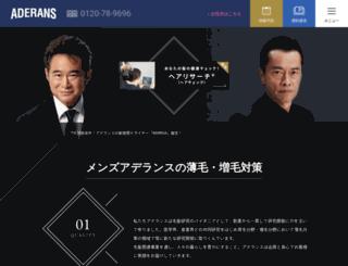 aderans.jp screenshot
