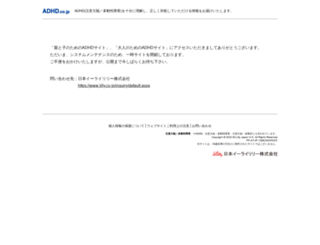 adhd.co.jp screenshot