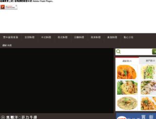 admin.aircook.com.tw screenshot
