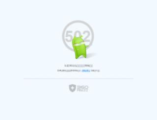 admin.iceo.com.cn screenshot