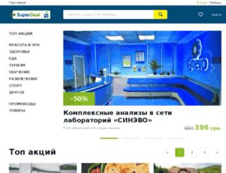 admin.superdeal.com.ua screenshot