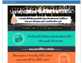 admission.kku.ac.th screenshot