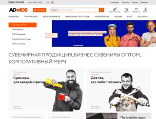 admos-gifts.ru screenshot