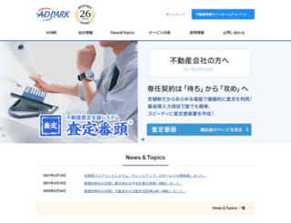 adpark.co.jp screenshot