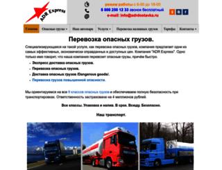 adrdostavka.ru screenshot