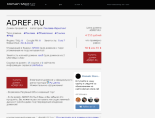adref.ru screenshot