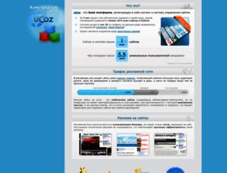 ads.ucoz.ru screenshot
