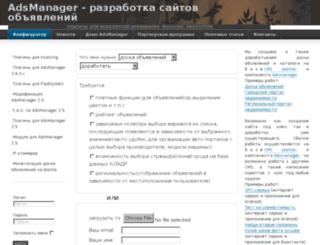 adsmanager-joomla.ru screenshot