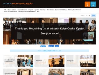 adtech-kansai.com screenshot