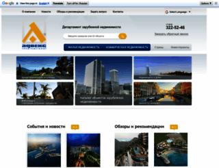 advecs-zn.com screenshot
