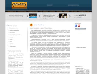 adventtranslation.ru screenshot