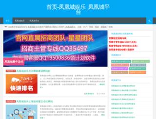 advertiser.cn screenshot