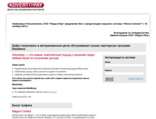 advertpay.net screenshot