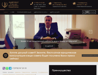 advokat555.ru screenshot