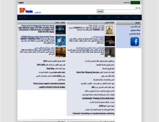 ae.sptechs.com screenshot