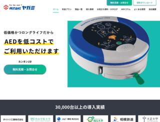 aed.yagami-inc.co.jp screenshot