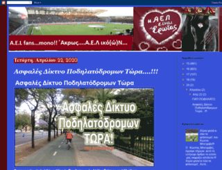 aelfansonly.blogspot.gr screenshot