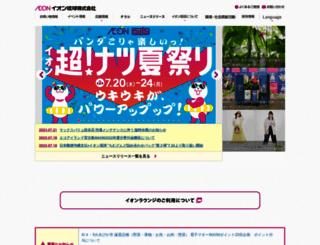 aeon-ryukyu.jp screenshot