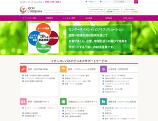 aeoncompass.co.jp screenshot
