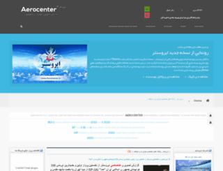 aerocenter.ir screenshot