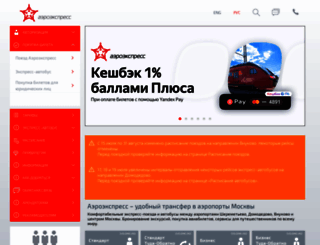 aeroexpress.ru screenshot