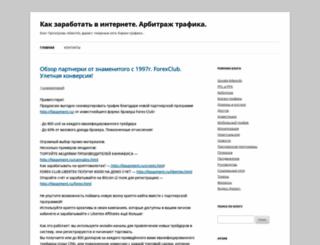 affiliatebiz.ru screenshot