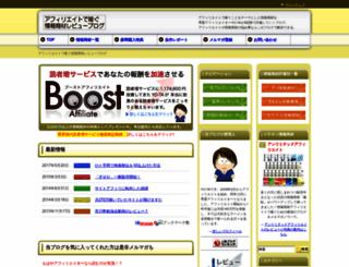 affiliateyota.jp screenshot
