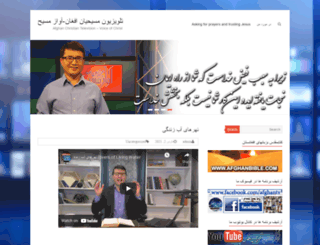 afghanblog.com screenshot