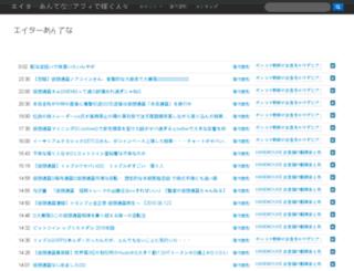 afiafi.antenam.jp screenshot