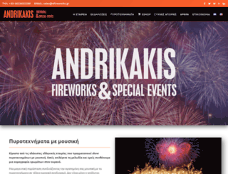 afireworks.gr screenshot