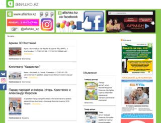 afishko.kz screenshot