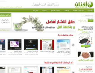 afnanads.com screenshot