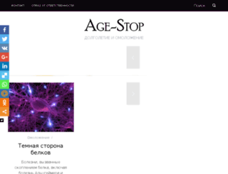 age-stop.ru screenshot