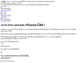 ageless-th.com screenshot