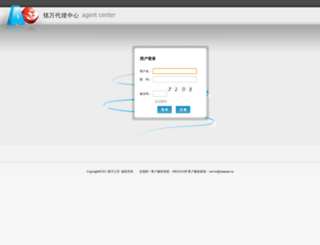 agent2.b2b.cn screenshot