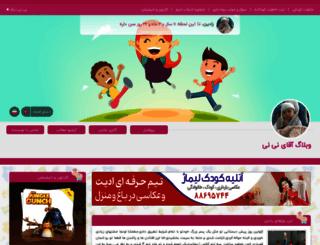 aghaye_nini.niniweblog.com screenshot