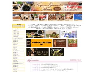 agmarket.jp screenshot