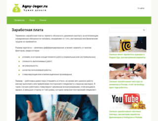agny-joger.ru screenshot