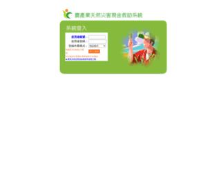 agrfb.afa.gov.tw screenshot