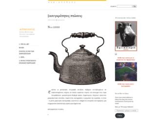 agrimologos.com screenshot
