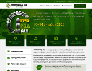 agroprodmash-expo.ru screenshot