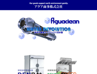 aguaclean.co.jp screenshot