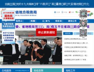 ah-l-tax.gov.cn screenshot