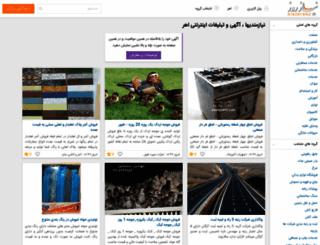 ahar.niazerooz.com screenshot