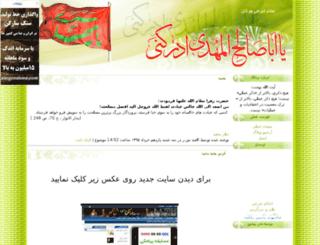 ahkam-javanan.blogfa.com screenshot