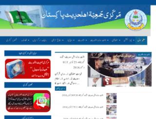 ahlehadith.org screenshot
